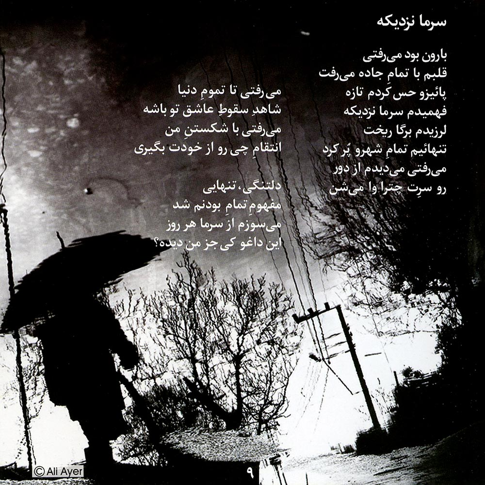 http://s1.picofile.com/file/8286749768/Cover_11_ArazMusic_98_IR_.jpg