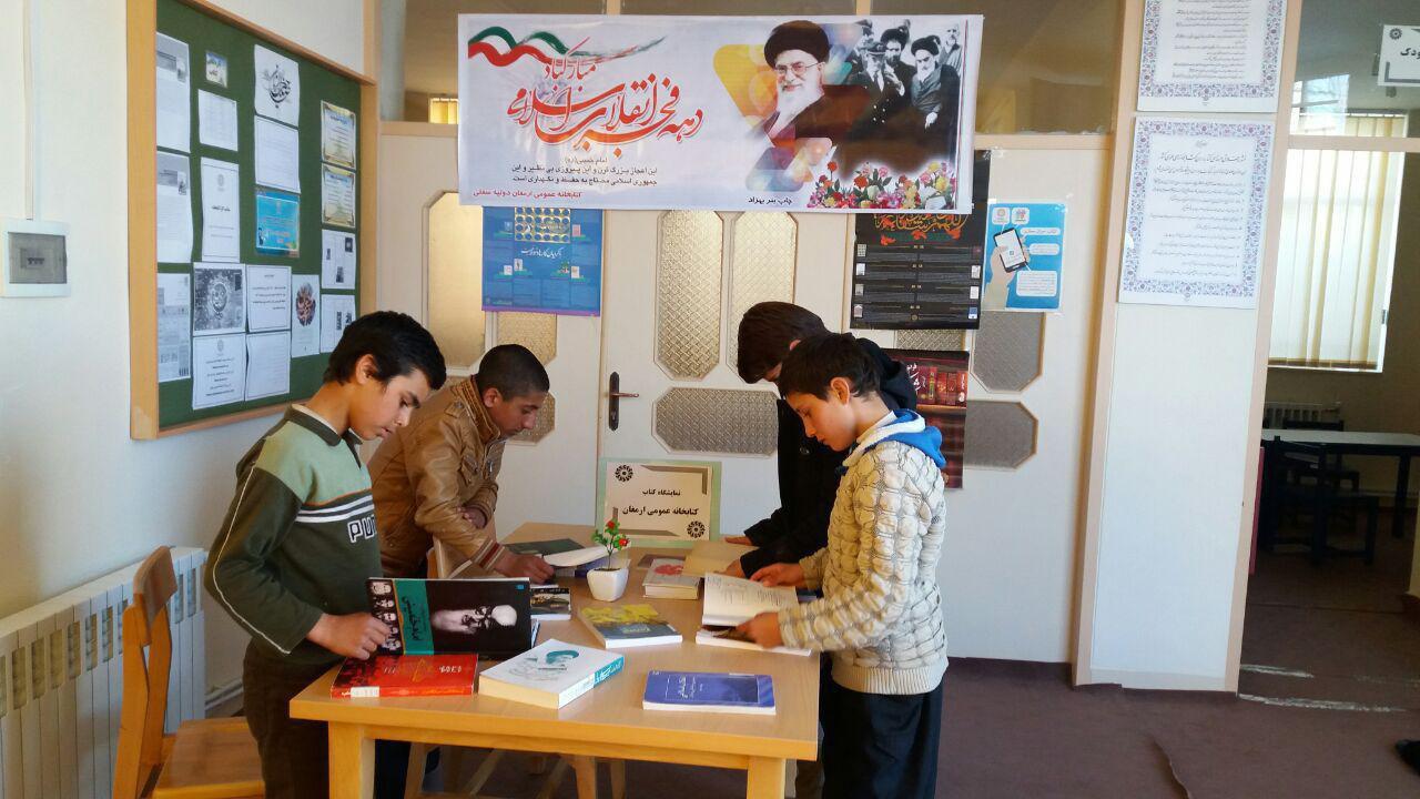 نمایشگاه کتاب از منابع موجود در کتابخانه های عمومی شهرستان خدابنده بمناسبت دهه فجر
