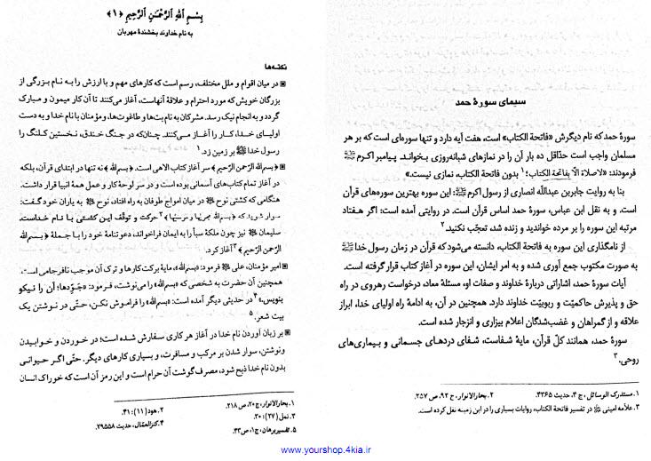 دانلود کتاب تفسیر موضوعی قرآن استاد قرائتی pdf