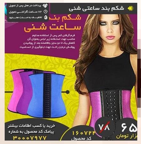 فروشگاه خرید آنلاین گن ساعت شنی آوا ایرانی