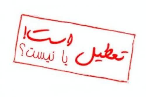 وضعیت تعطیلی مدارس 2 اسفند 95 - مجله فارسی