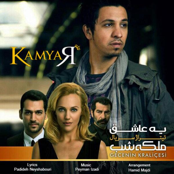 http://s1.picofile.com/file/8286987968/Kamyar_Ye_Ashegh.jpg