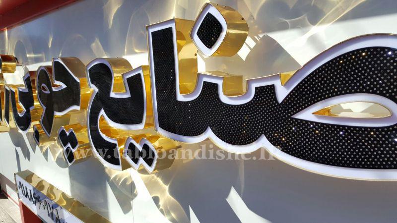 تابلو چنلیوم جواهر صنایع چوب زرین