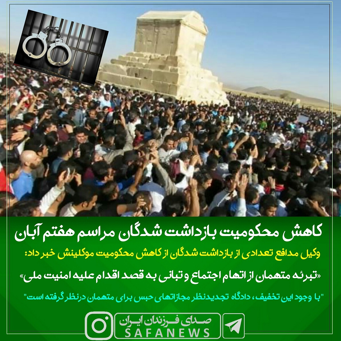 کاهش محکومیت بازدالشت شدگان مراسم هفتم آبان