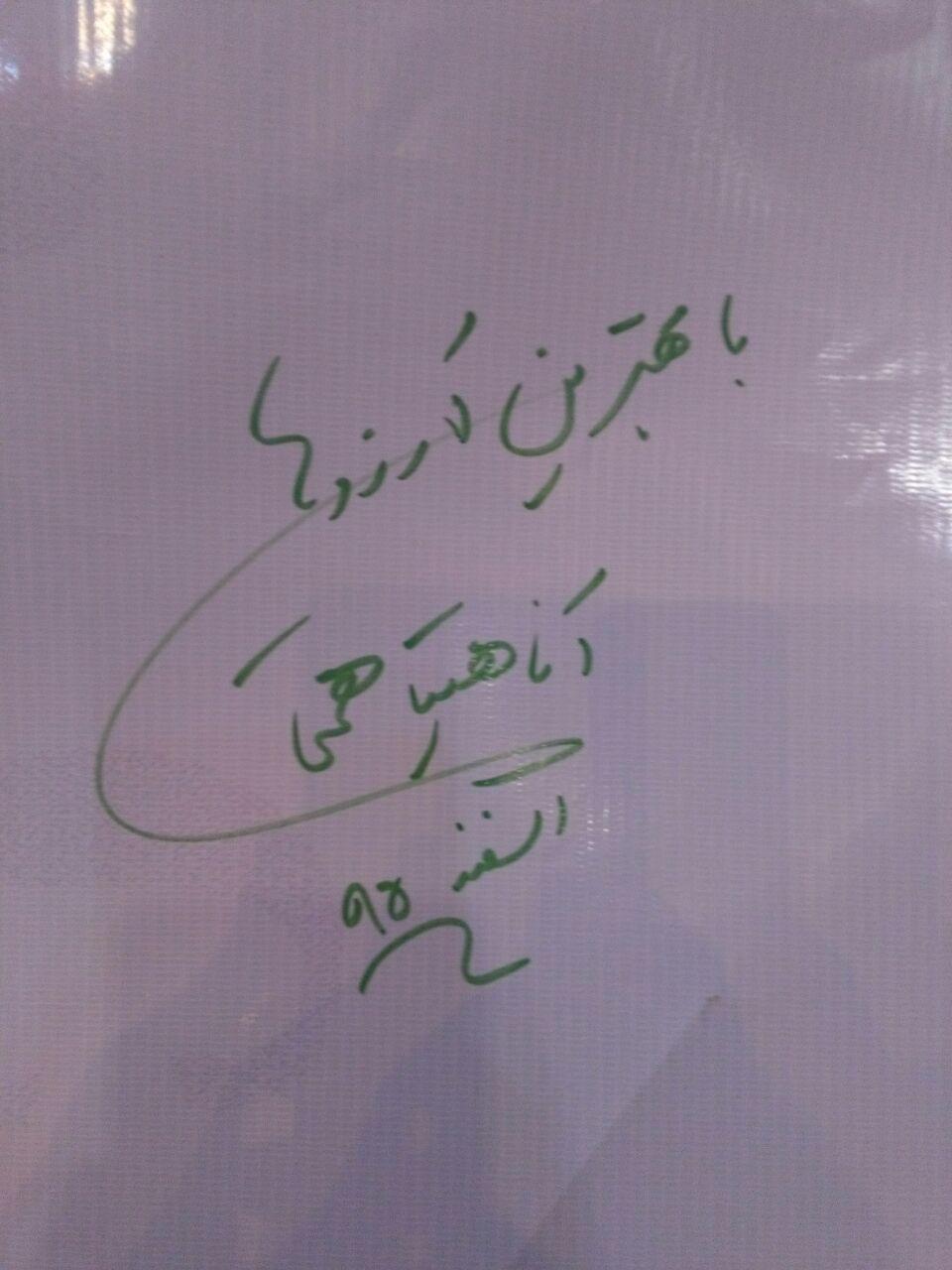 امضا آناهیتا همتی