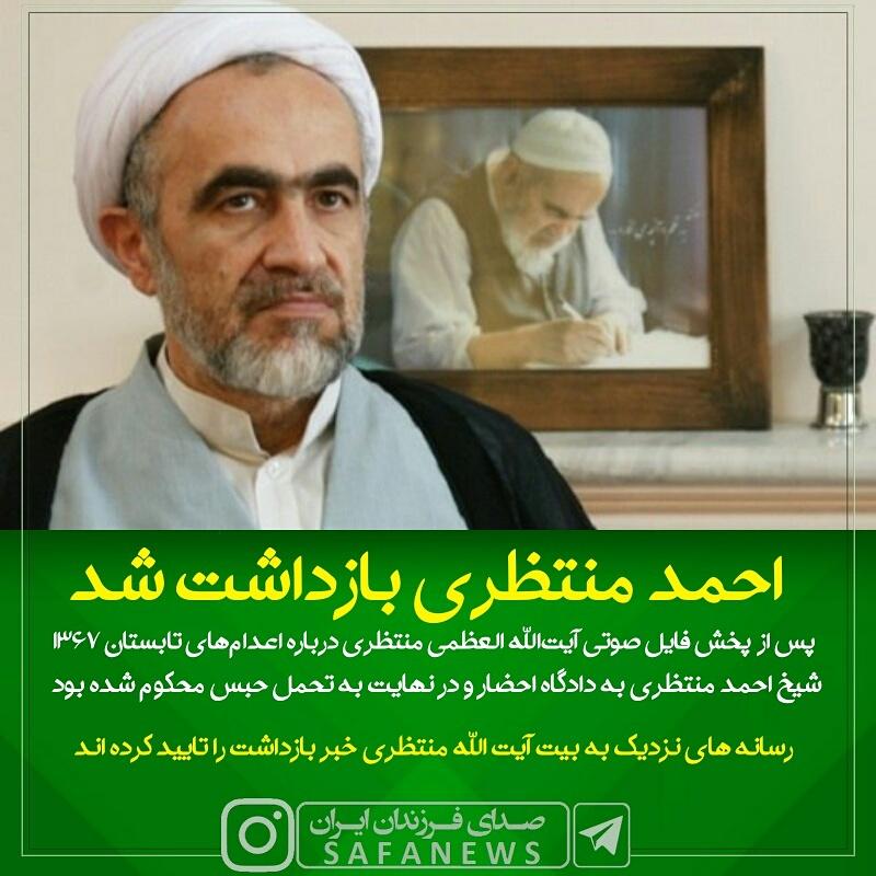 احمد منتظری بازداشت شد
