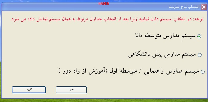 سایت مدارس مرند رفع خطای ((این مدرسه فاقد اطلاعات است)) در برنامه های ...
