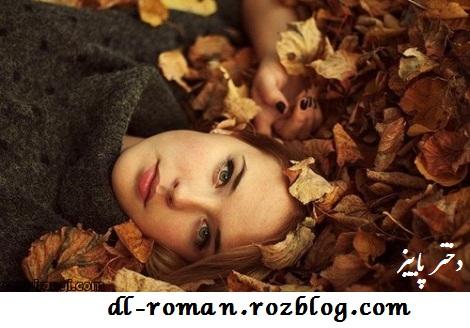 دانلود رمان دختر پاییز