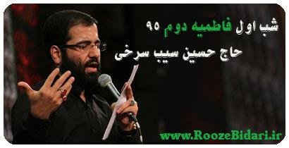 sibsorkhi95fatem - دانلود مداحی شب اول فاطمیه دوم 95 حسین سیب سرخی