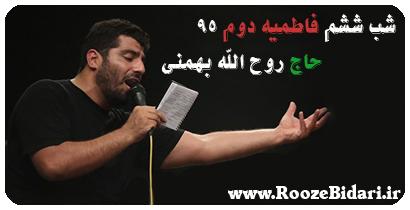 دانلود مداحی فاطمیه دوم 95 روح الله بهمنی