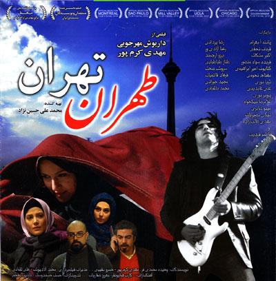 تهران تهران رضا یزدانی