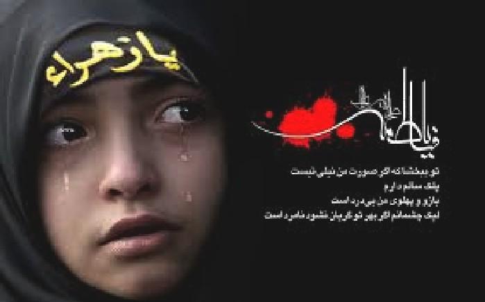 http://s1.picofile.com/file/8288123826/shah8date_f8temeh_zahraa_5.jpg