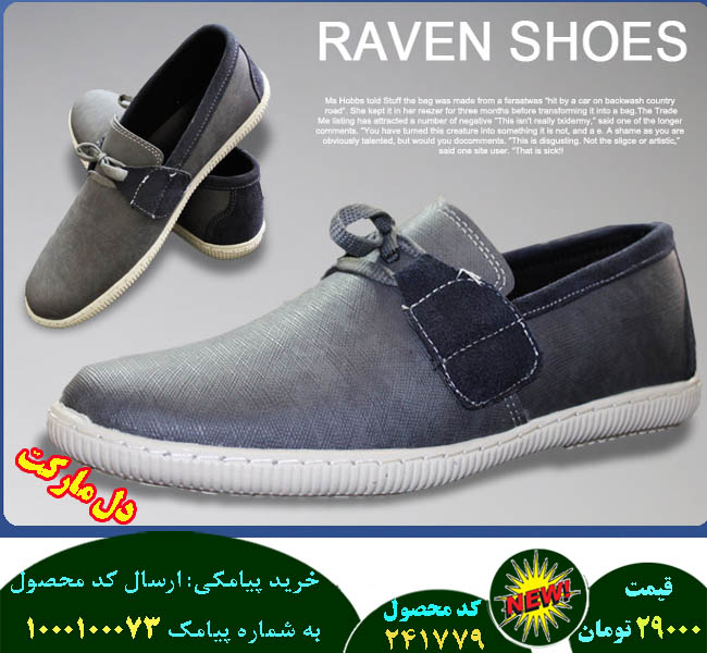 خرید کفش راحتی مردانه مدل RAVEN اصل,خرید اینترنتی کفش راحتی مردانه مدل RAVEN اصل,خرید پستی کفش راحتی مردانه مدل RAVEN اصل,فروش کفش راحتی مردانه مدل RAVEN اصل, فروش کفش راحتی مردانه مدل RAVEN, خرید مدل جدید کفش راحتی مردانه مدل RAVEN, خرید کفش راحتی مردانه مدل RAVEN, خرید اینترنتی کفش راحتی مردانه مدل RAVEN, قیمت کفش راحتی مردانه مدل RAVEN, مدل کفش راحتی مردانه مدل RAVEN, فروشگاه کفش راحتی مردانه مدل RAVEN, تخفیف کفش راحتی مردانه مدل RAVEN