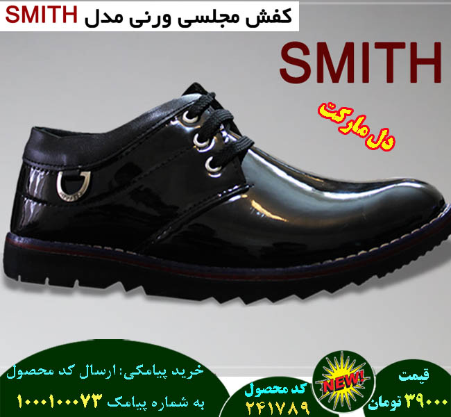 خرید پیامکی کفش مجلسی ورنی مدل SMITH