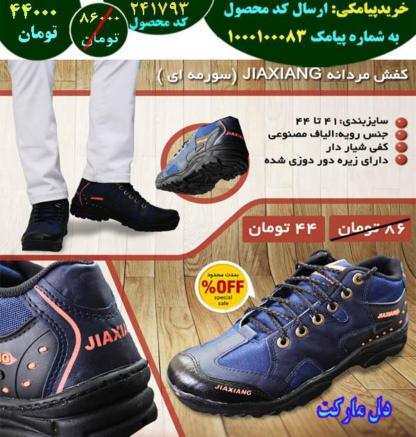 فروشگاه کفش مردانه JIAXIANG (سورمه ای),فروش کفش مردانه JIAXIANG (سورمه ای),فروش اینترنتی کفش مردانه JIAXIANG (سورمه ای),فروش آنلاین کفش مردانه JIAXIANG (سورمه ای),خرید کفش مردانه JIAXIANG (سورمه ای),خرید اینترنتی کفش مردانه JIAXIANG (سورمه ای),خرید پستی کفش مردانه JIAXIANG (سورمه ای),خرید ارزان کفش مردانه JIAXIANG (سورمه ای),خرید آنلاین کفش مردانه JIAXIANG (سورمه ای),خرید نقدی کفش مردانه JIAXIANG (سورمه ای),خرید و فروش کفش مردانه JIAXIANG (سورمه ای),فروشگاه رسمی کفش مردانه JIAXIANG (سورمه ای),فروشگاه اصلی کفش مردانه JIAXIANG (سورمه ای)