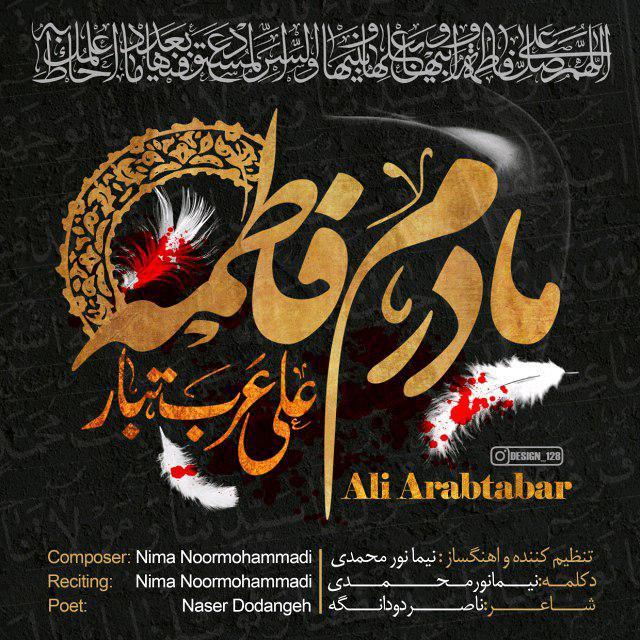 دانلود آهنگ جدید علی عرب تبار به نام مادرم فاطمه