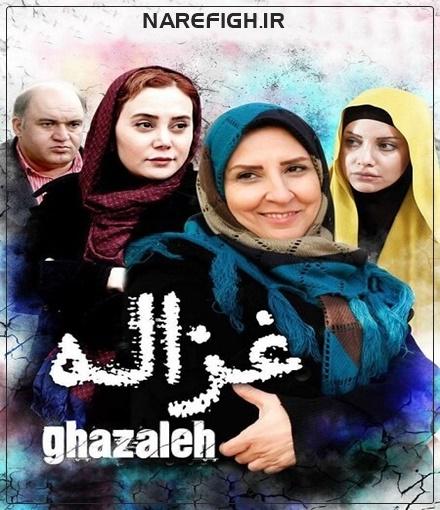 دانلود فیلم سینمایی غزاله با لینک مستقیم
