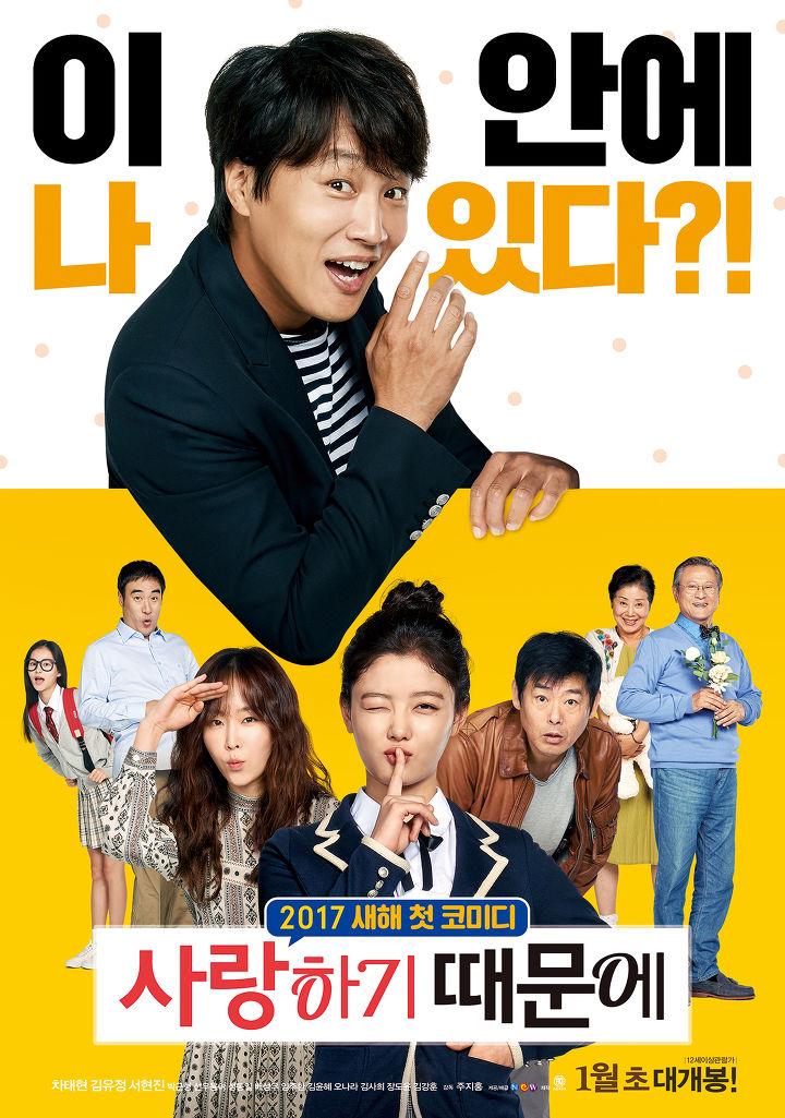 فیلم کره ای چون دوستت دارم2017 Because I Love You