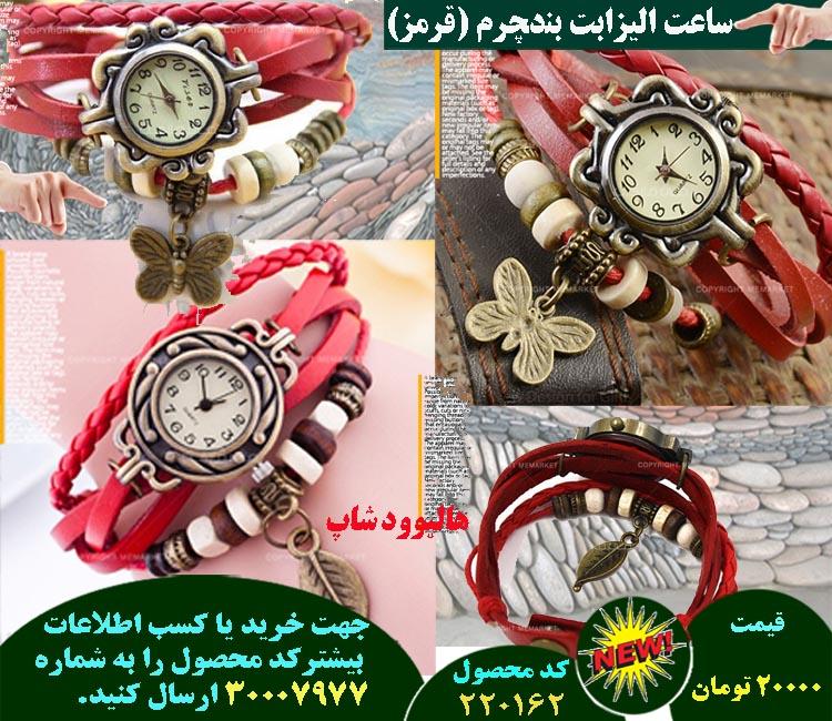 خرید  ساعت الیزابت بندچرم (قرمز)  اصل,خرید اینترنتی  ساعت الیزابت بندچرم (قرمز)  اصل,خرید پستی  ساعت الیزابت بندچرم (قرمز)  اصل,فروش  ساعت الیزابت بندچرم (قرمز)  اصل, فروش  ساعت الیزابت بندچرم (قرمز) , خرید مدل جدید  ساعت الیزابت بندچرم (قرمز) , خرید  ساعت الیزابت بندچرم (قرمز) , خرید اینترنتی  ساعت الیزابت بندچرم (قرمز) , قیمت  ساعت الیزابت بندچرم (قرمز) , مدل  ساعت الیزابت بندچرم (قرمز) , فروشگاه  ساعت الیزابت بندچرم (قرمز) , تخفیف  ساعت الیزابت بندچرم (قرمز)