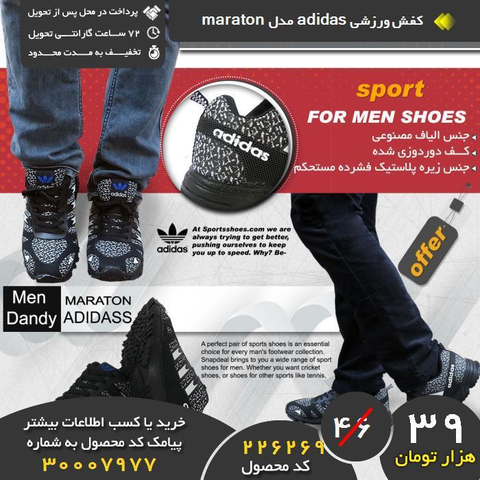 فروشگاه کفش ورزشی adidas مدل maraton,فروش کفش ورزشی adidas مدل maraton,فروش اینترنتی کفش ورزشی adidas مدل maraton,فروش آنلاین کفش ورزشی adidas مدل maraton,خرید کفش ورزشی adidas مدل maraton,خرید اینترنتی کفش ورزشی adidas مدل maraton,خرید پستی کفش ورزشی adidas مدل maraton,خرید ارزان کفش ورزشی adidas مدل maraton,خرید آنلاین کفش ورزشی adidas مدل maraton,خرید نقدی کفش ورزشی adidas مدل maraton,خرید و فروش کفش ورزشی adidas مدل maraton,فروشگاه رسمی کفش ورزشی adidas مدل maraton,فروشگاه اصلی کفش ورزشی adidas مدل maraton