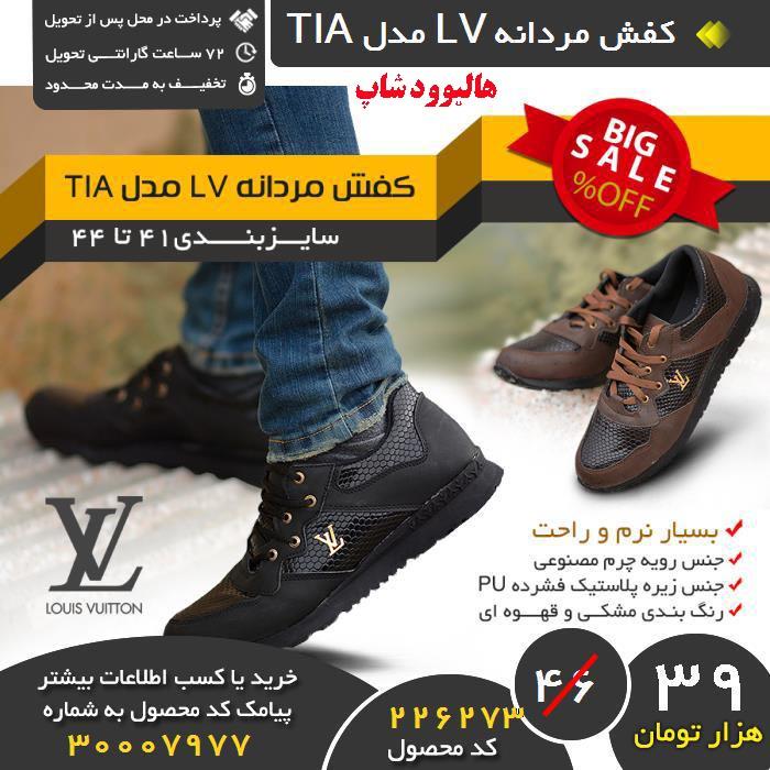 خرید کفش مردانه LV مدل TIAاصل,خرید اینترنتی کفش مردانه LV مدل TIAاصل,خرید پستی کفش مردانه LV مدل TIAاصل,فروش کفش مردانه LV مدل TIAاصل, فروش کفش مردانه LV مدل TIA, خرید مدل جدید کفش مردانه LV مدل TIA, خرید کفش مردانه LV مدل TIA, خرید اینترنتی کفش مردانه LV مدل TIA, قیمت کفش مردانه LV مدل TIA, مدل کفش مردانه LV مدل TIA, فروشگاه کفش مردانه LV مدل TIA, تخفیف کفش مردانه LV مدل TIA