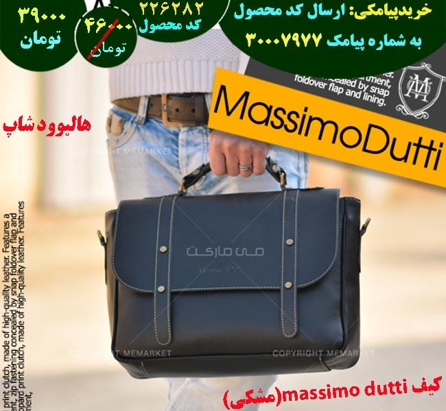 خرید پیامکی کیف massimo dutti (مشکی)