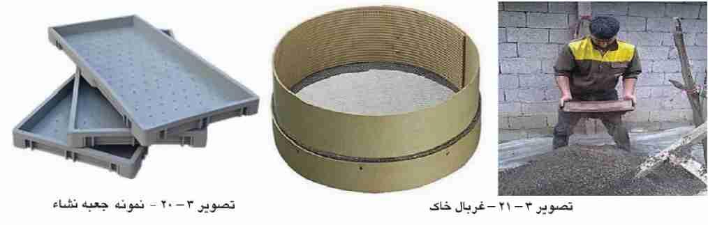 نمونه جعبه نشا برنج و فربال خاک پوششی