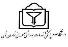 استخدام دانشگاه علوم پزشکی خراسان شمالی
