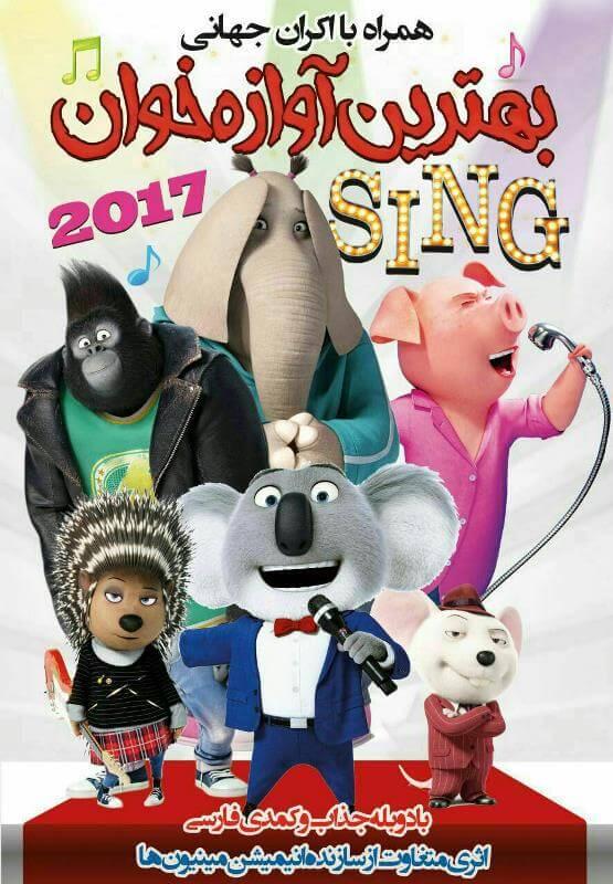 دانلود انیمیشن Sing 2016 دوبله فارسی با لینک مستقیم